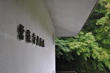 常楽寺美術館.jpg