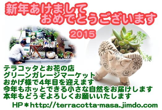 年賀ポスター2015.jpg