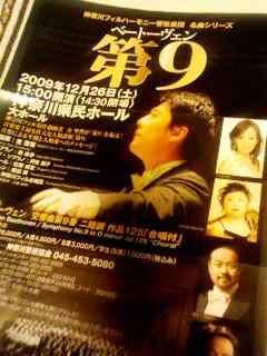 金聖響さんの第九:熱帯生活 :So-netブログ